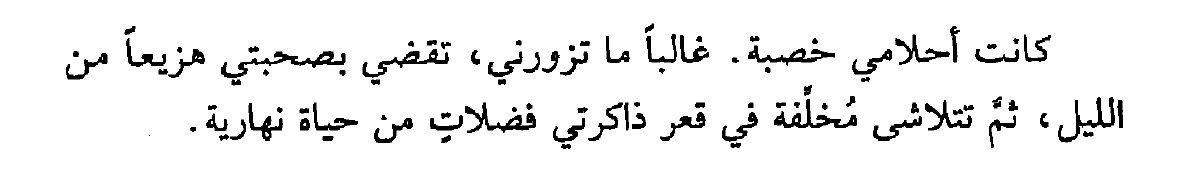 كانت احلامي خصبة Arabic Quotes Arabic Quotes