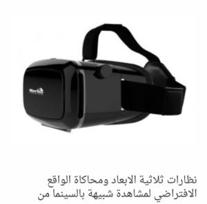 اسعار لا مثيل لها على كل نظارات الواقع الافتراضي من سوق دوت كوم اكتشف واشتري الآن Goggles Stuff To Buy Electronic Products