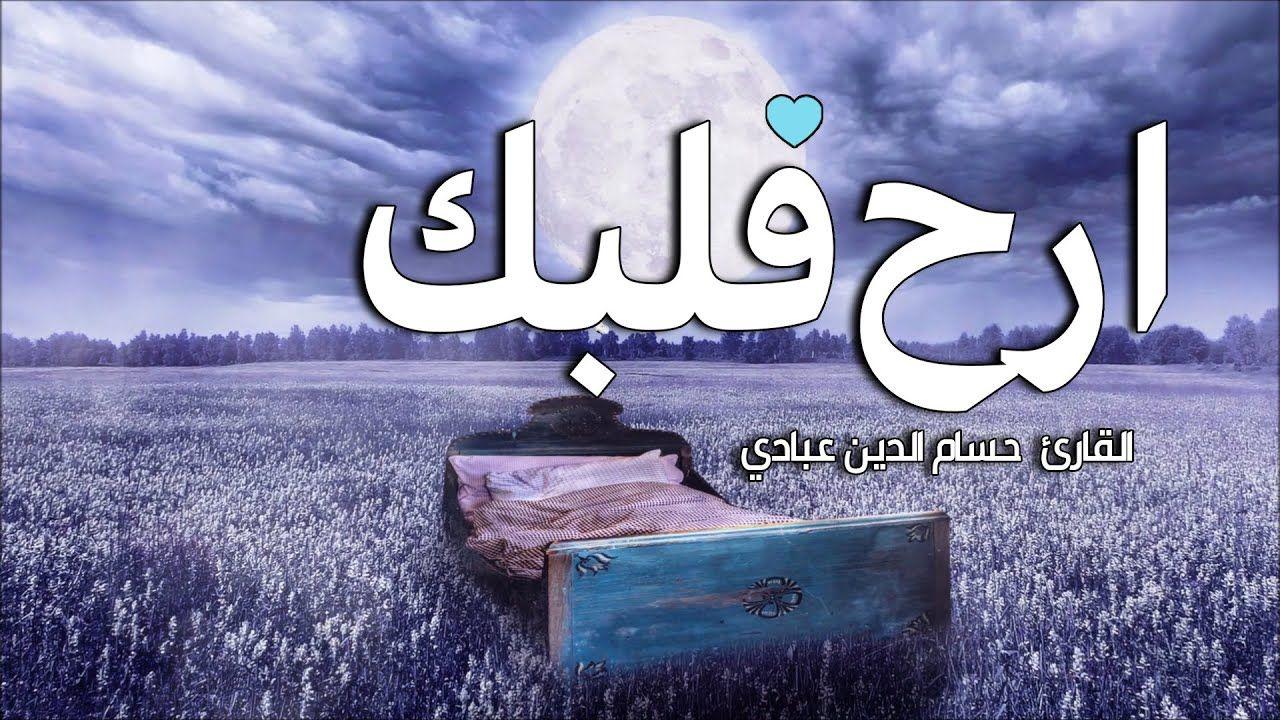 سورة الحجرات كاملة I القارئ حسام الدين عبادي تلاوة هادئة جدا من القران Quran Beautiful
