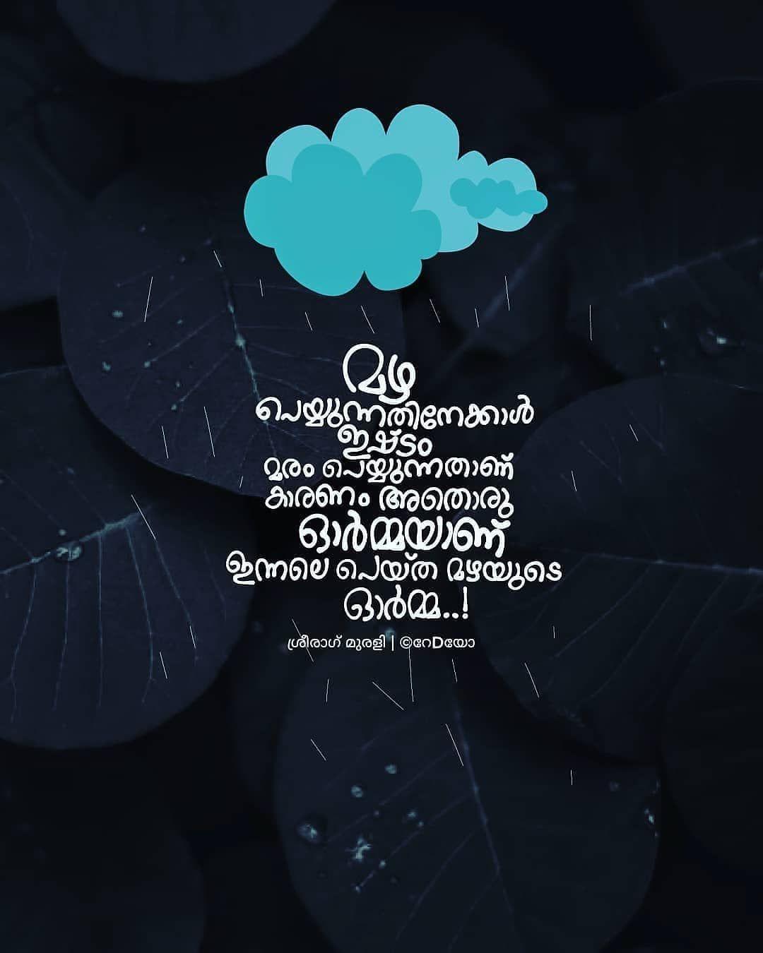 Malayalamtypography Thurumbedutha Radio മരപ പ യ ത ത T Radio Radiohaiku Radioq Malayalam Quotes Motivational Quotes Wallpaper Memories Quotes
