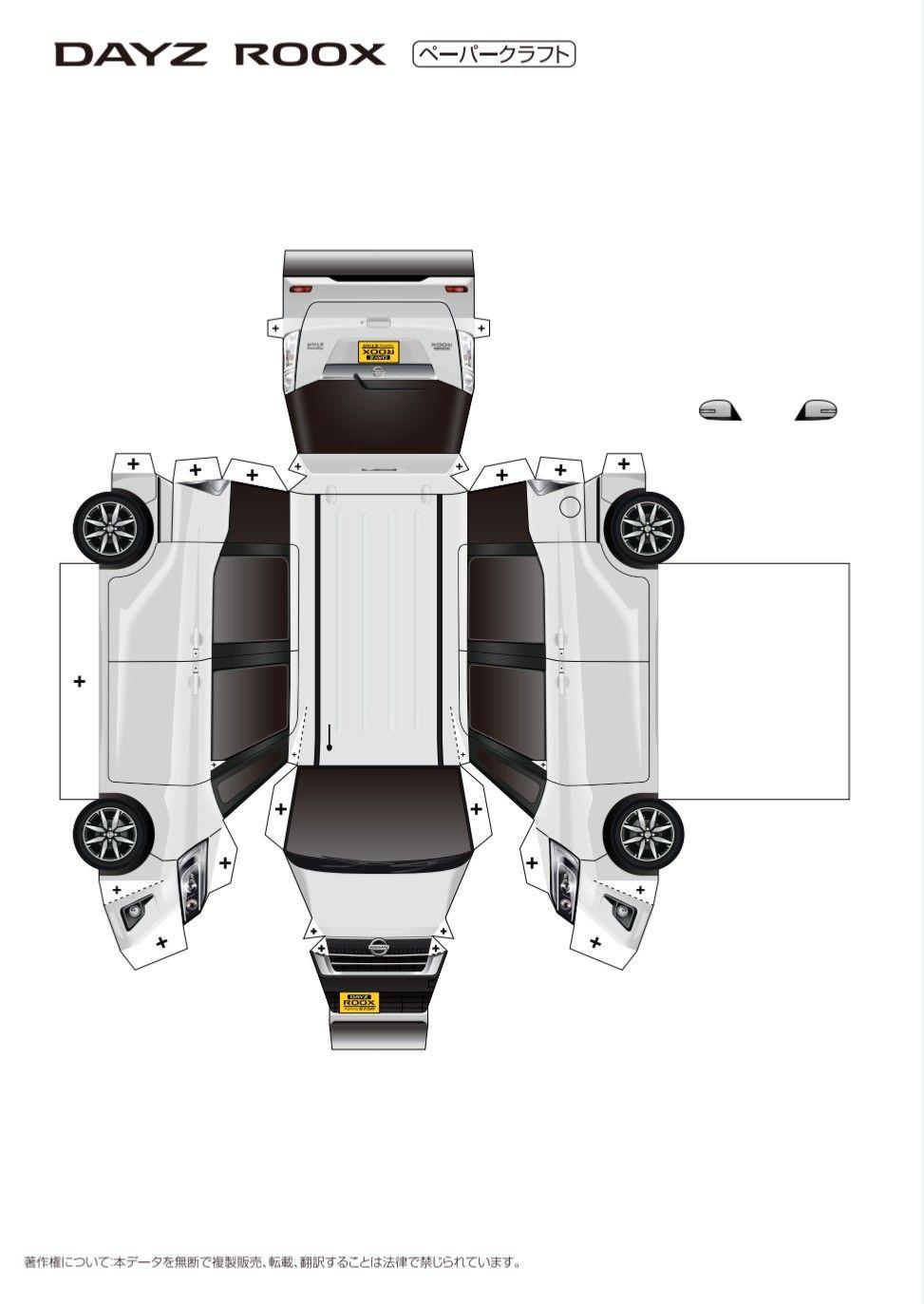 デイズルークス ペーパークラフト Paper Model Car Paper Models Car Model