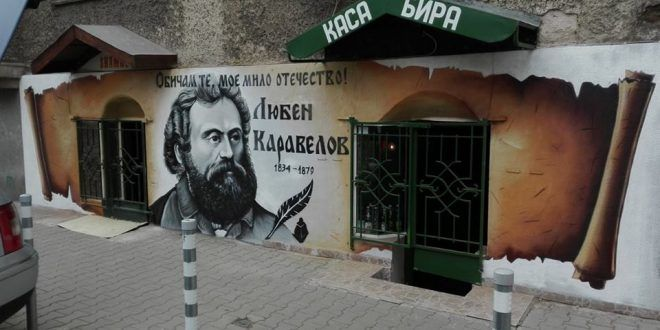 grafit-liuben-karavelov-2