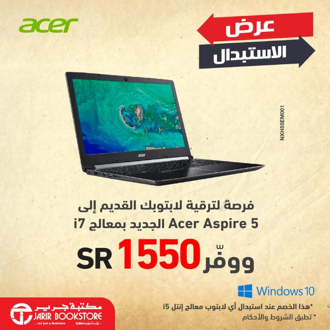 عروض مكتبة جرير استبدال اللابتوب القديم الي لابتوب Acer وفر 1550 ريال سعودي عروض اليوم Acer Aspire Aic Aspire