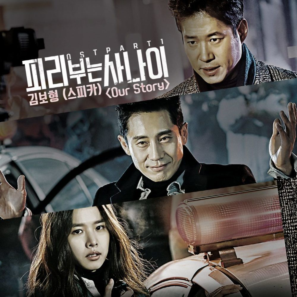 Bohyung 'Pied Piper OST Part 1' Album Lyrics Story