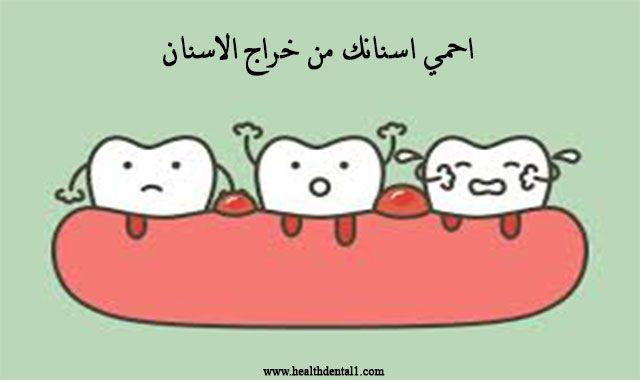 خراج الاسنان هو عبارة عن تجمع للصديد داخل الاسنان او اللثة وكيف يتم علاج خراج الاسنان وماهي انواعه كل هذا سوف ن In 2020 Hello Kitty Character Fictional Characters