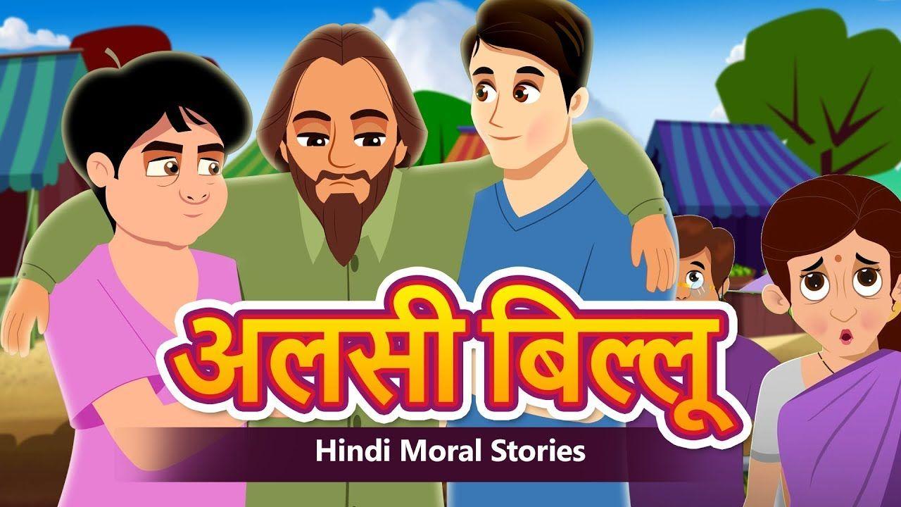 आलसी बिल्लू Hindi Moral Stories Alasi Bullu Hindi