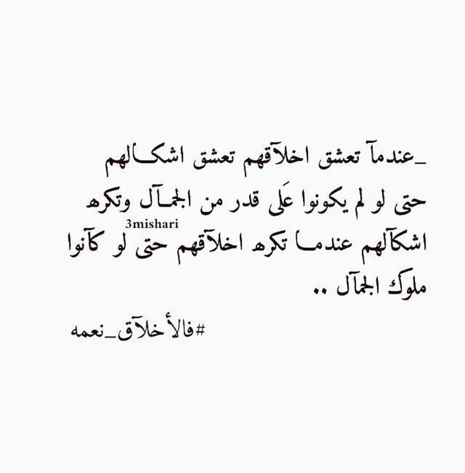 الاخلاق نعمه Cool Words Quotations Life Quotes