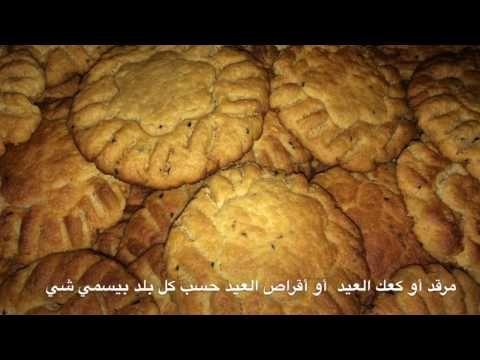 مرقد أو كعك العيد على الطريقة اللبنانية الأصلية Youtube Arabic Food Cooking Recipes Food