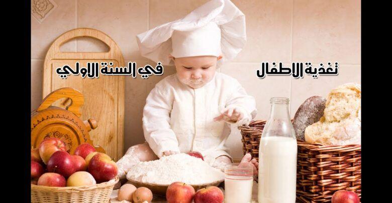 تغذية الطفل الرضيع في السنة الأولى من حياته Decor Kitchen Appliances Parenting Hacks