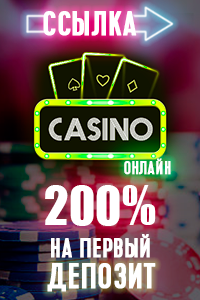 Играть в казино с бонусами при регистрации играть магические карты