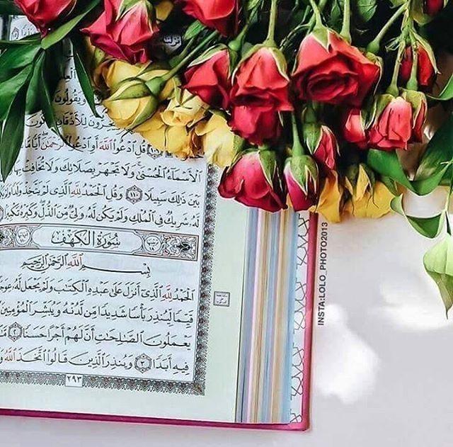 يا رب في يوم الجمعة نسألك فرجا قريبا فرحا قريبا يسرا قريبا Quran Wallpaper Quran Sharif Islamic Wallpaper