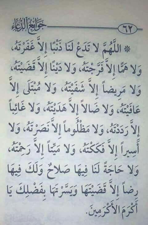 Pin By ʚiɞ ملك روحي ʚiɞ On ادعية Islamic Love Quotes Islam Facts Islamic Phrases