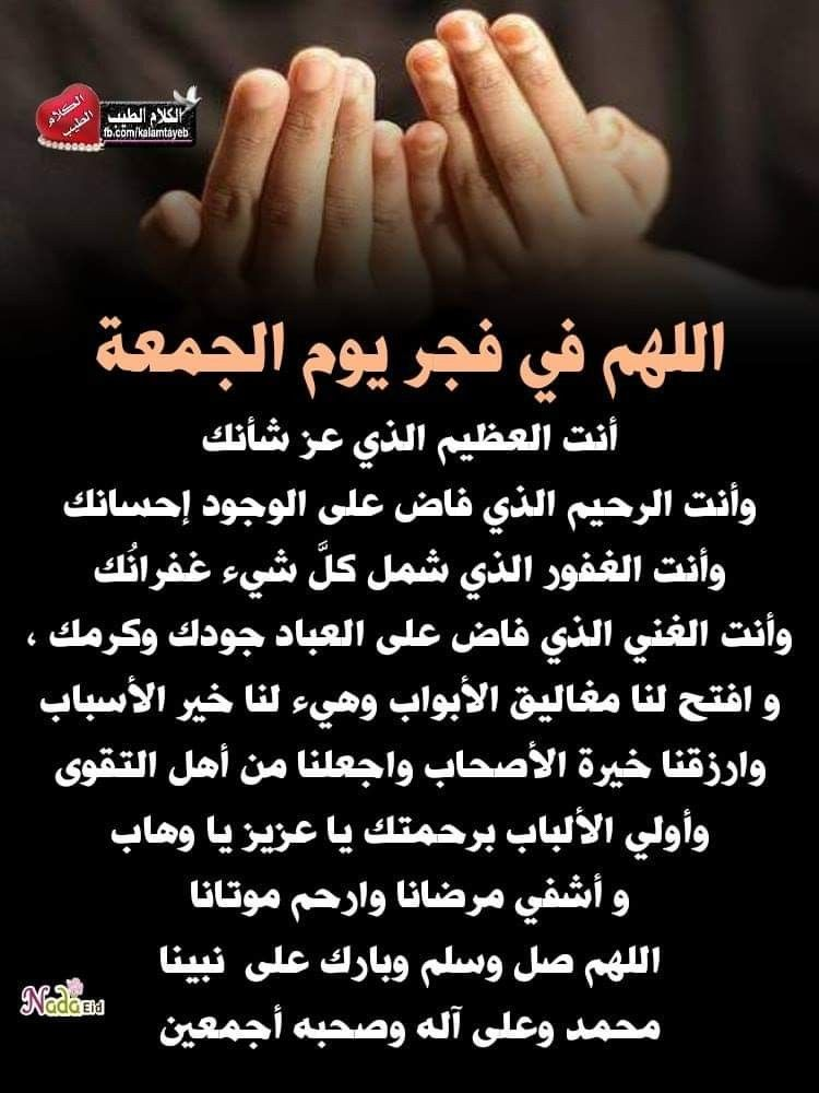 Pin By The Noble Quran On I Love Allah Quran Islam The Prophet Miracles Hadith Heaven Prophets Faith Prayer Dua حكم وعبر احاديث الله اسلام قرآن دعاء Its Friday Quotes Quotes Jummah