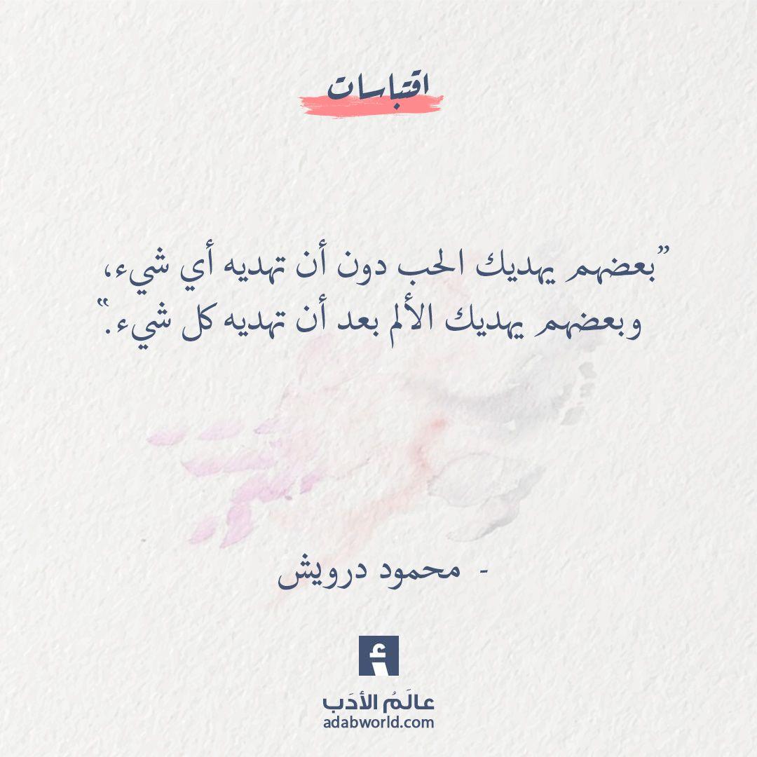 شعر المتنبي وما كمد الحساد شيء قصدته عالم الأدب Reality Quotes Words Quotes Quotations