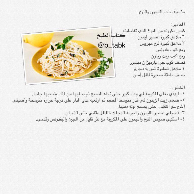 مكرونة بطعم الليمون والثوم Recipes Food Pizza Pasta