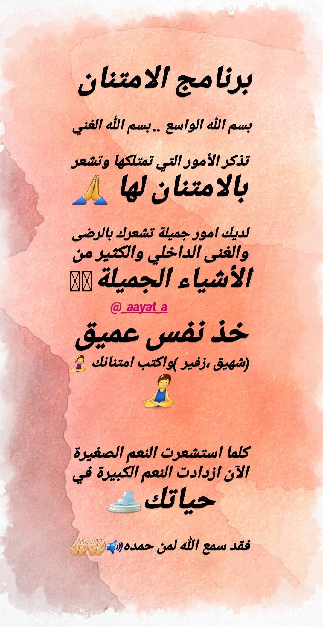 برنامج الامتنان Quotes For Book Lovers Powerful Quotes Islamic Phrases