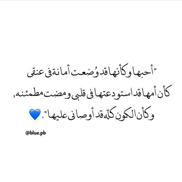 هههه لو كلام واقع Quotations Life Quotes Arabic Love Quotes