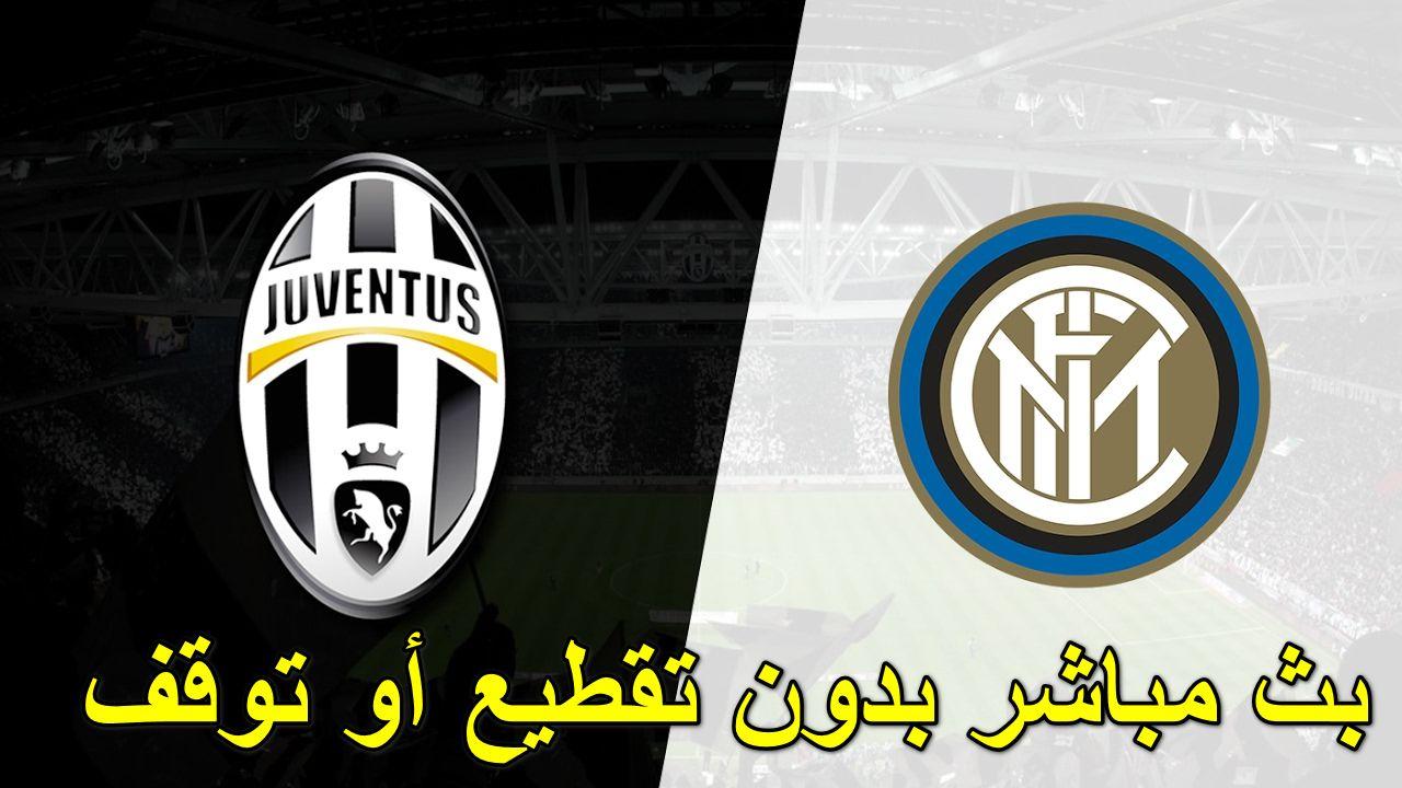 بث مباشر مباراة يوفنتوس وانتر ميلان الدوري الايطالي Juventus Inter Milan Champions League Predictions
