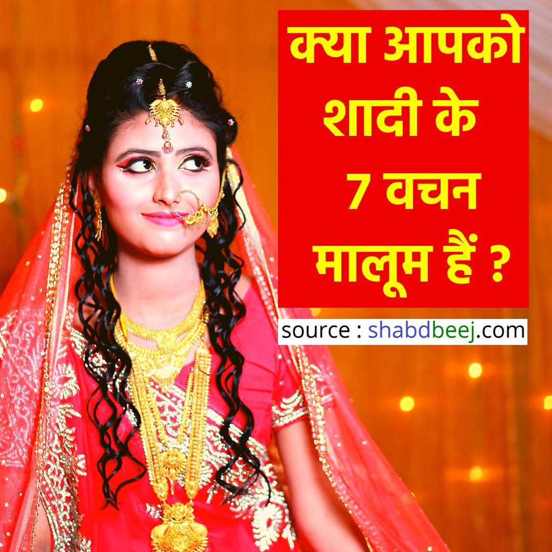 Hindu Shadi Ke Saat Vachan In Hindi