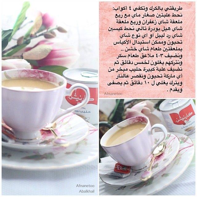Pin By Latifa A Alblooshi On Afnanetoo Coffee Drink Recipes Arabic Food Food