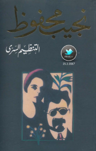تحميل كتاب التنظيم السري Pdf نجيب محفوظ Book And Magazine Movie Posters Naguib Mahfouz