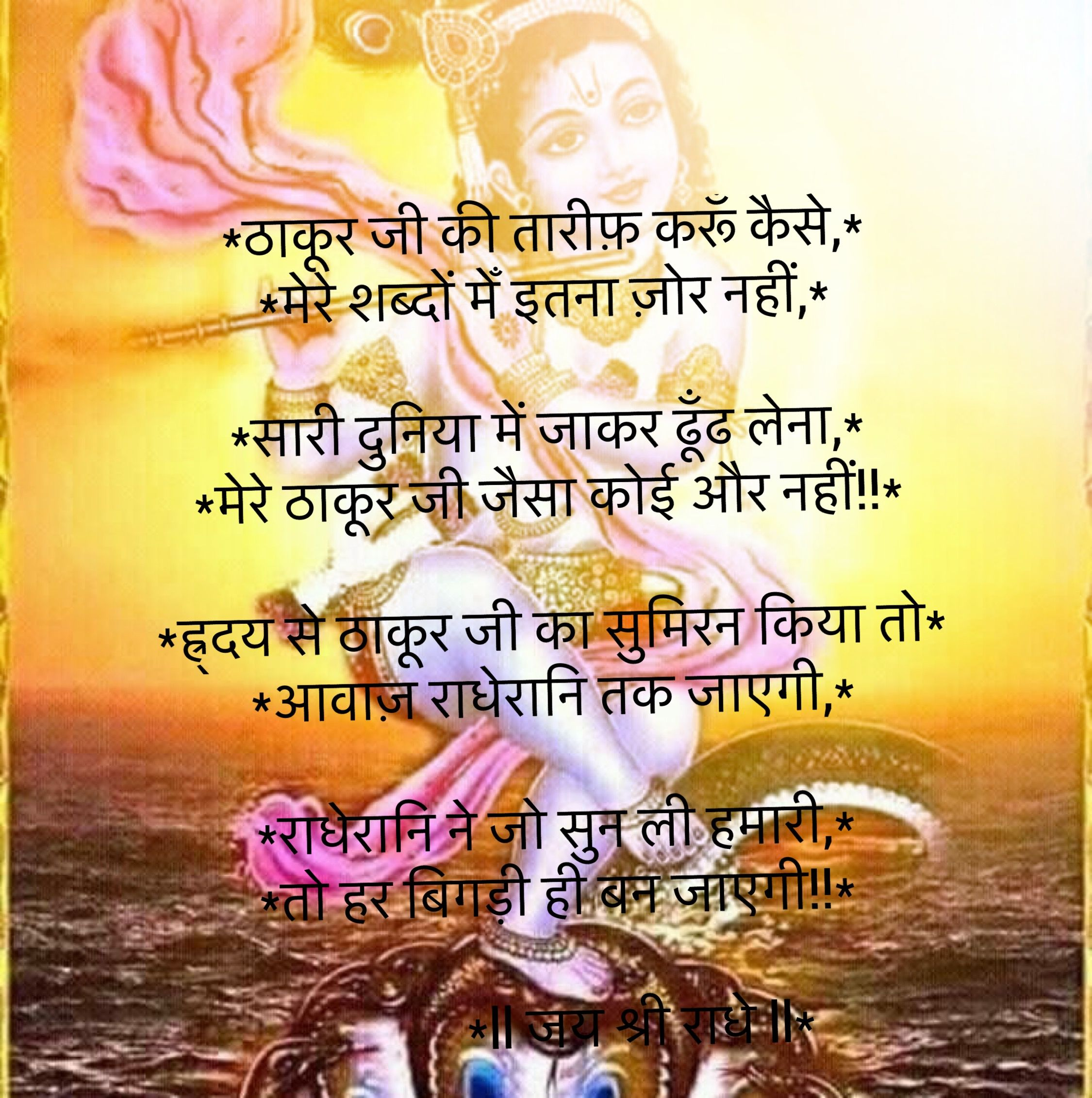 Shree Krishna Lord Krishna Krishna Quotes Indian Quotes Trust God Zen Beautiful Things India Quotes Hindu Quotes