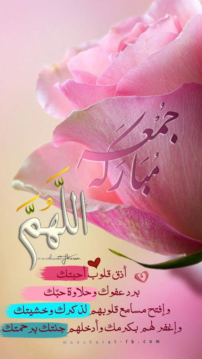 بوستات ليوم الجمعه 2017 بوستات في يوم الجمعه Jummah Mubarak Messages Juma Mubarak Images Jumma Mubarak Images