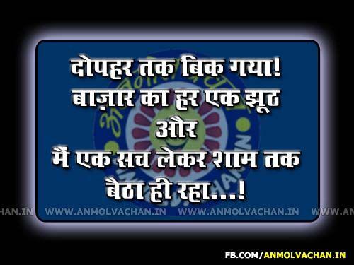 Jhoot Shayari in Hindi Liar Lie Quotes Anmol Vachan Images ...
