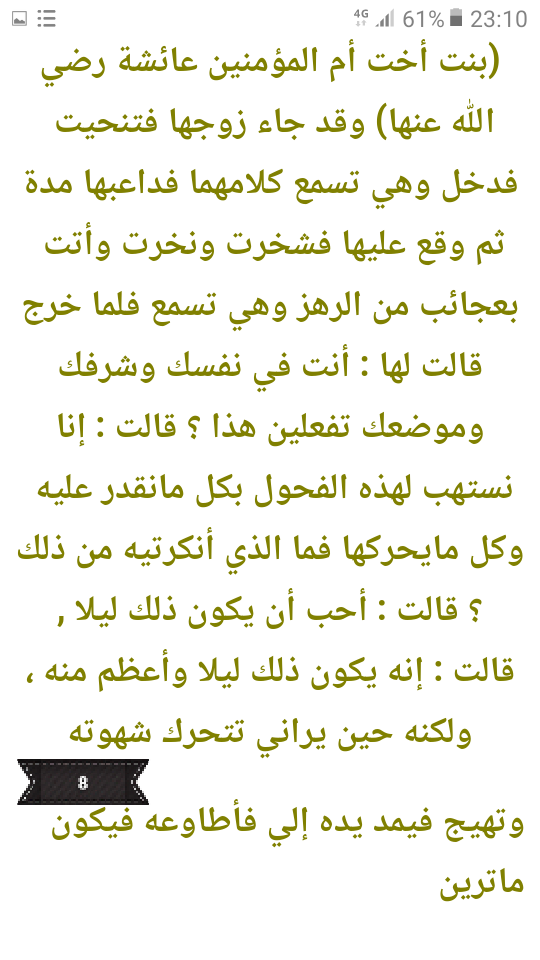 Pin By Weji On نصائح زوجية Life Habits Marriage Life Relationship Advice