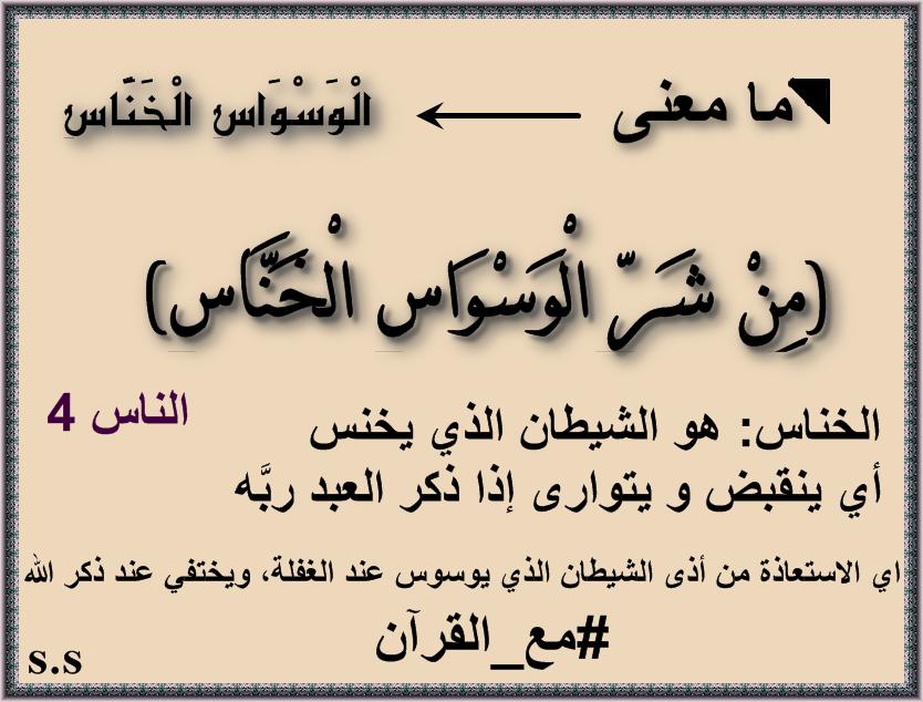 Pin By سرى سلمان On مع القرآن Quran Tafseer Quran Arabi