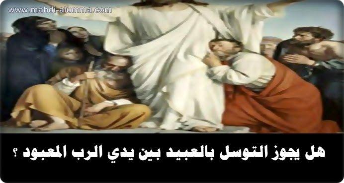سفينة النجاة هل يجوز التوسل بالعبيد بين يدي الرب المعبود Movie Posters Poster Movies
