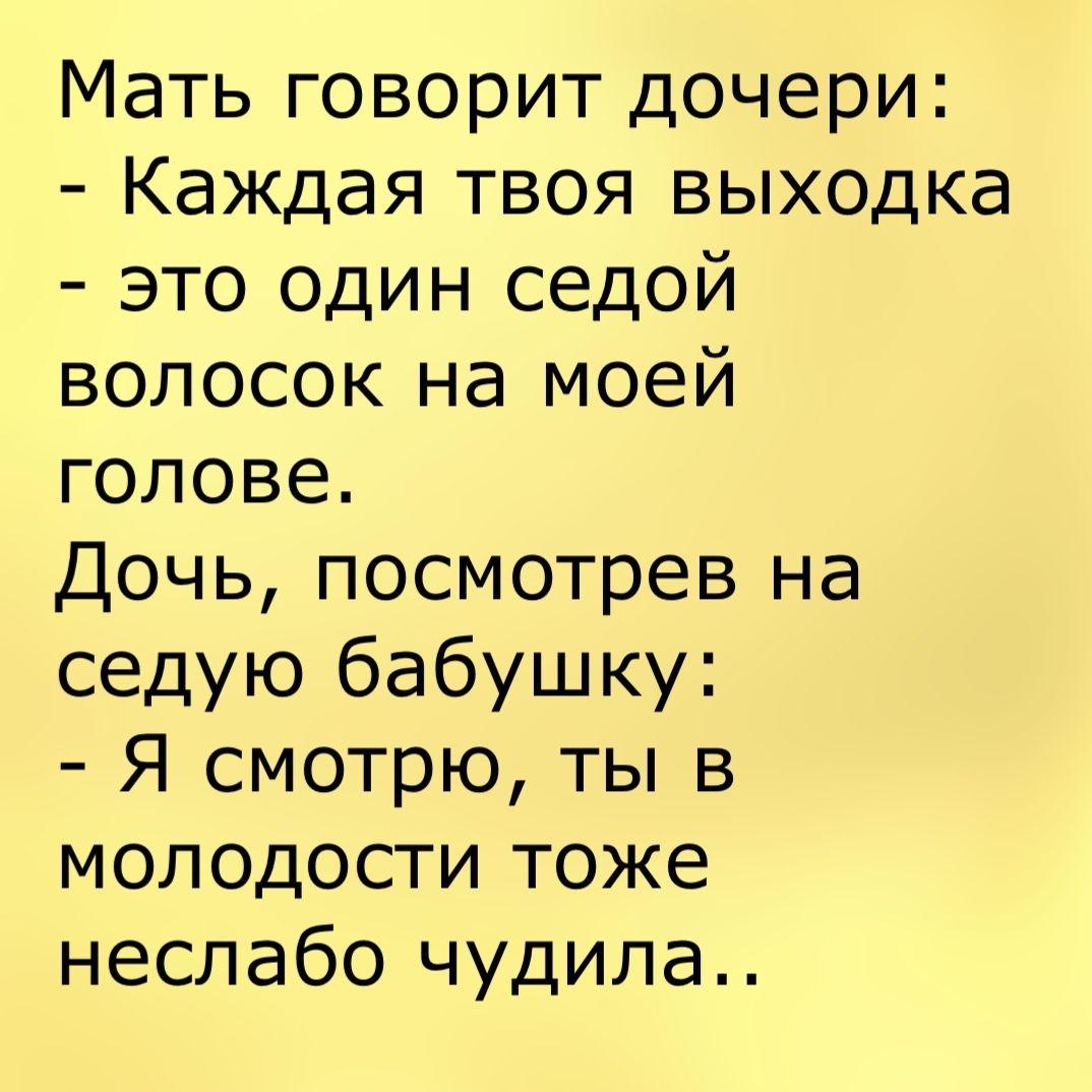 Anekdoty I Smeshnye Kartinki V Instagram Deti Roditeli Doch Mat Semya Babushka Molodost Sedina Shutka Yumor Smeshno Podrostkovye Citaty Shutki