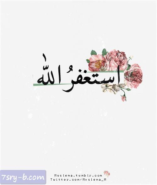 صور إسلامية مكتوب عليها أستغفر الله العظيم وأتوب إليه أستغفر الله مكتوبة علي صور Islamic Art Islamic Calligraphy Islamic Paintings