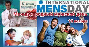 Картинки по запросу международный мужской день | Картинки
