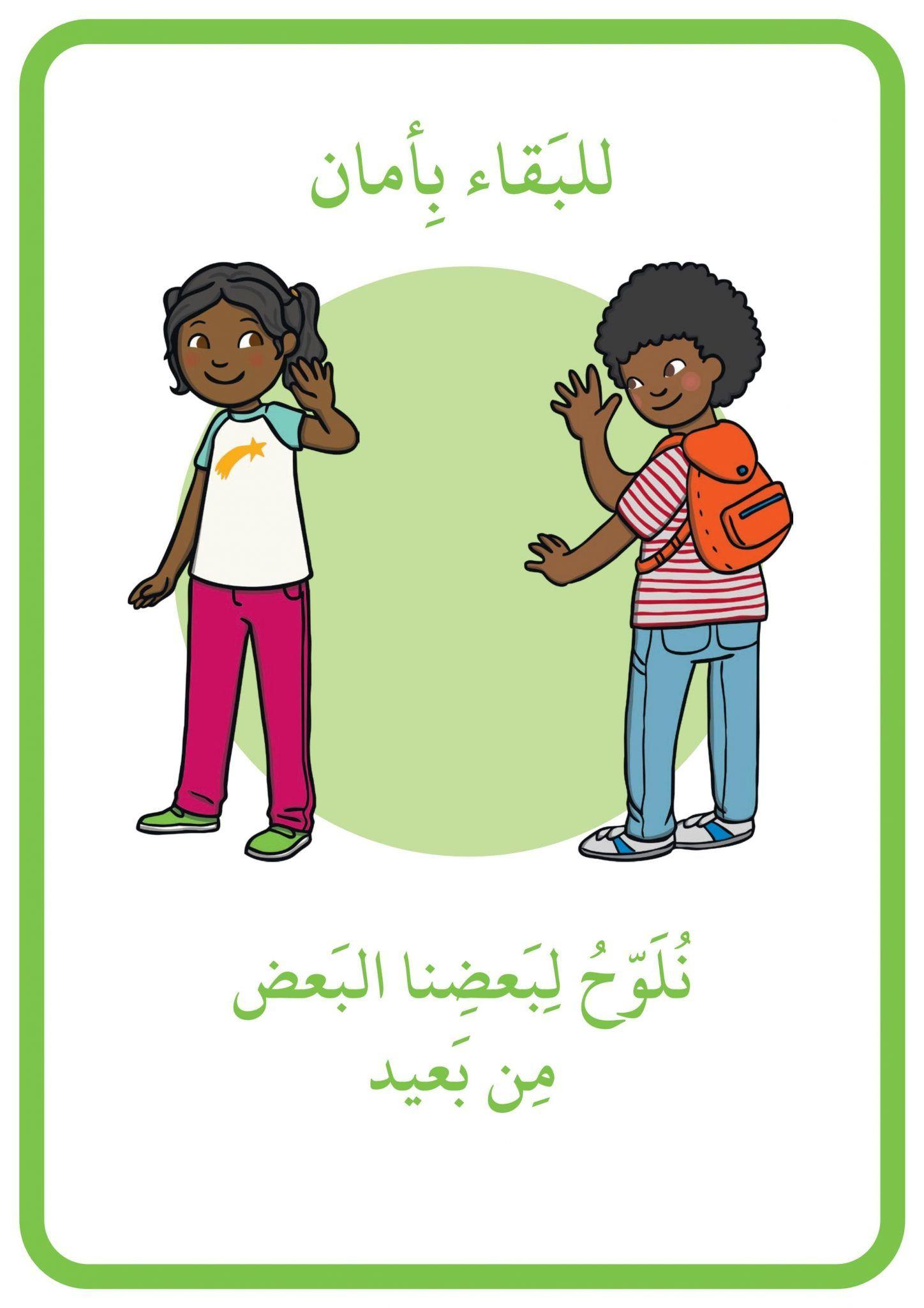 ملصقات كيفية البقاء بأمان عند العودة للمدرسة للاطفال Education Comics Fictional Characters