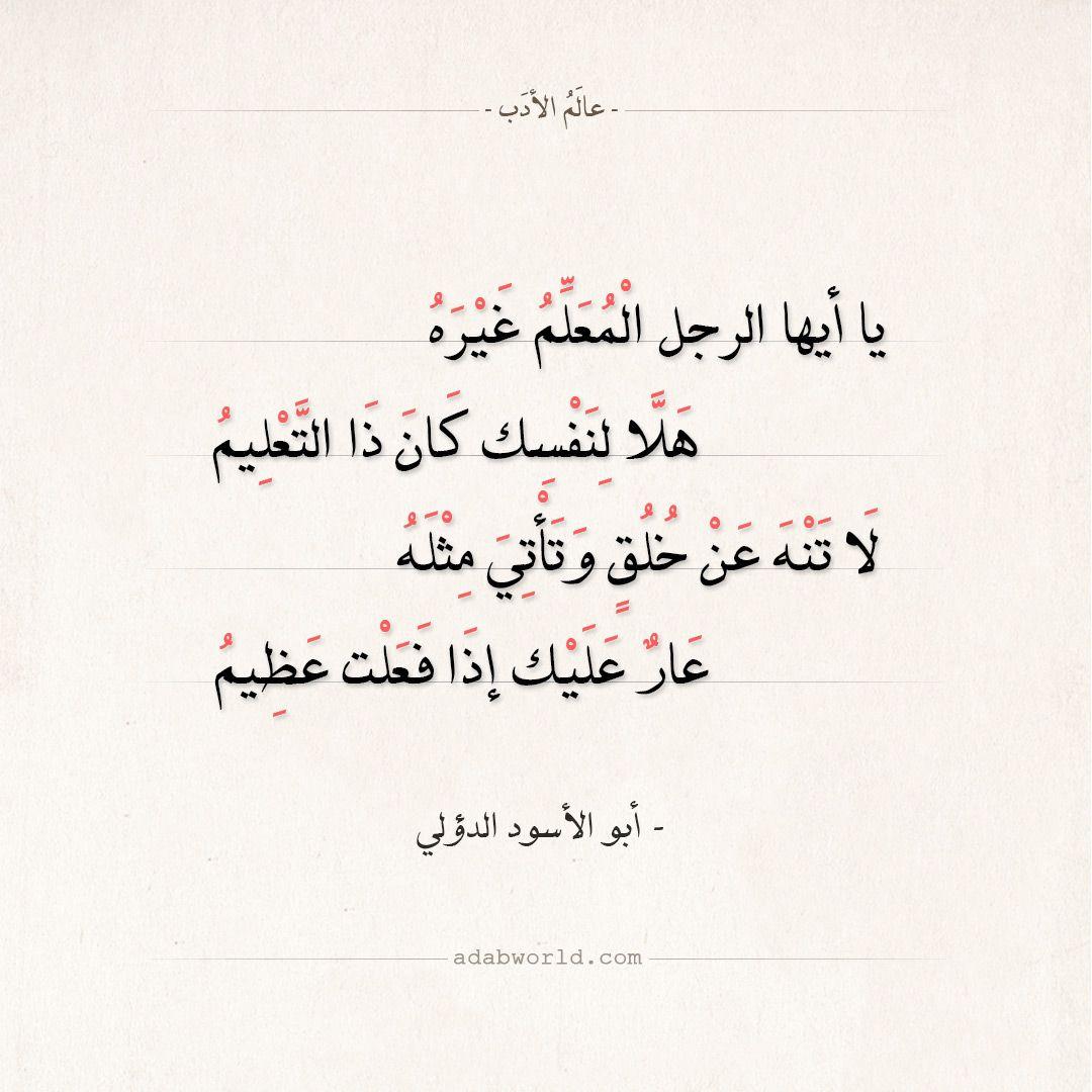 شعر أبو الأسود الدؤلي ابدأ بنفسك فانهها عن غيها عالم الأدب Words Quotes Funny Arabic Quotes Poem Quotes
