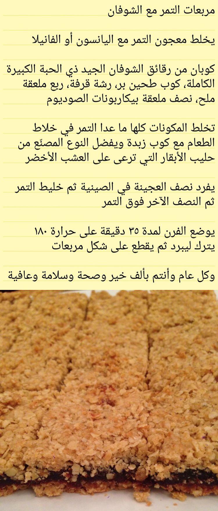مربعات التمر و الشوفان Healthy Snack Bars Healthy Sugar Arabic Food