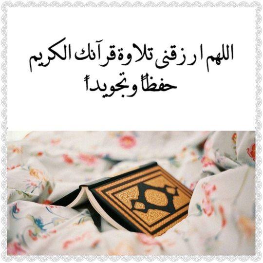 امين يارب العالمين Islamic Pictures Playing Cards Cards