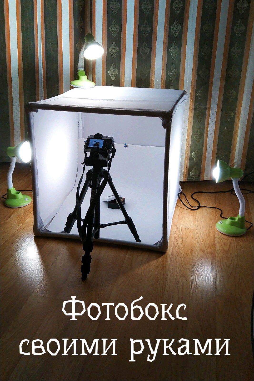 как сделать фотокабину самому отделочных материалов постоянно