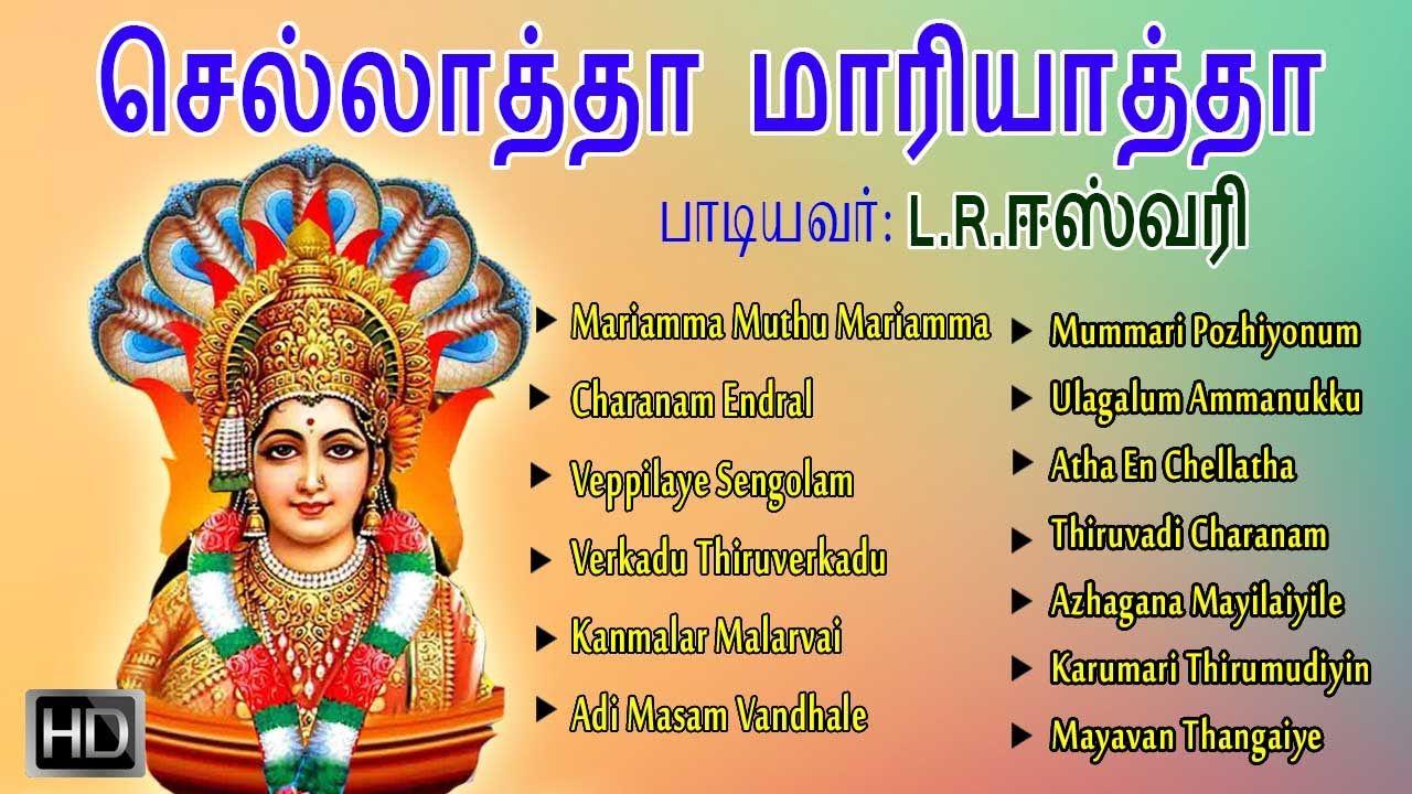 L R Eswari Amman Songs Chellatha Mariyatha Tamil