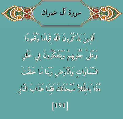 القرآن الكريم تلاوة وتفسير آية 191 سورة آل عمران Quran Verses Chalkboard Quote Art Noble Quran