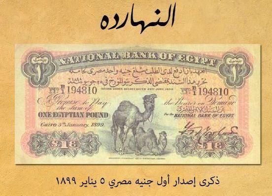 مايو 1899 Old Egypt Egypt Egyptian Pound