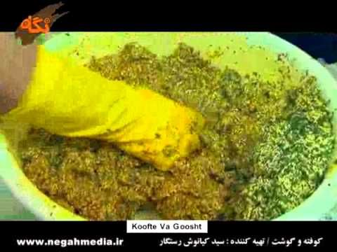 کوفته و گوشت شهر زیبایم سنندج Persian Food Cooking Recipes Food