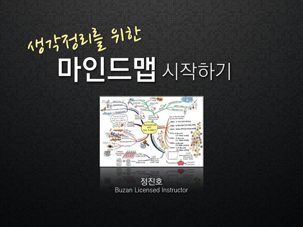 생각정리를 위한 Mindmap 시작하기 by Jinho Jung via slideshare