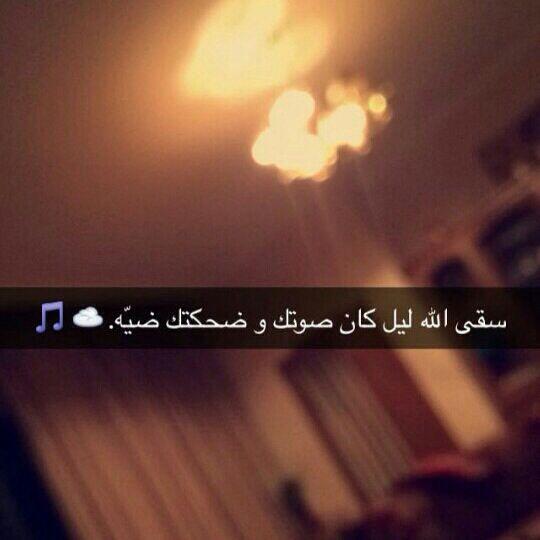سقى الله ليل كان صوتك و ضحكتك ضي ه Snapchat Quotes Words Quotes
