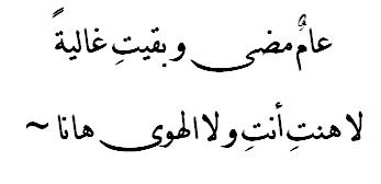 سنين مضت Arabic Poetry Arabic Poetry