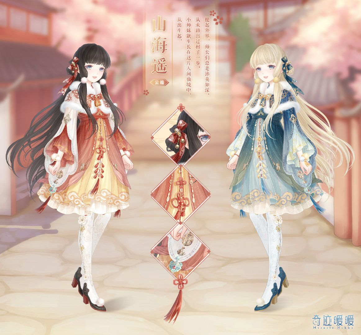 Miracle Nikki CN 奇迹暖暖 / Story Suit No.14 Spring