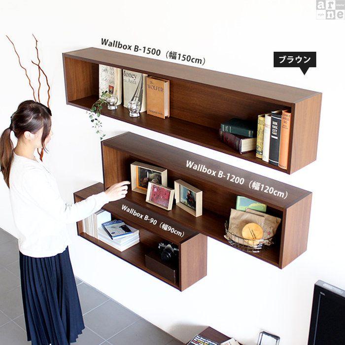 1cadf95ab3 ウォールシェルフ石膏ボード壁に付けられる家具収納ウォールラック壁掛け棚飾り棚和風