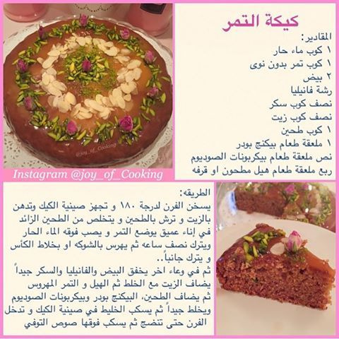 هيفاء الرياض Joy Of Cooking Instagram Photos And Videos Cooking Biscoff Recipes Joy Of Cooking