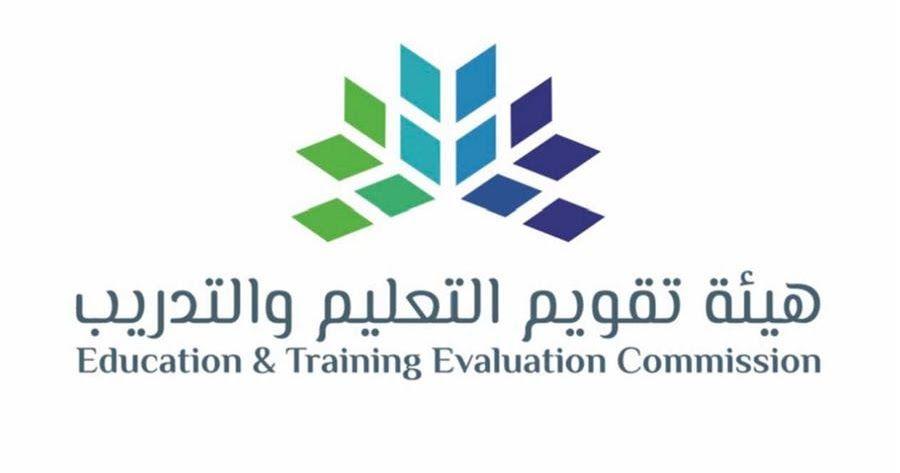 تقويم التعليم اختبار كفايات للمعلمين مستمر لحين بدء إجراءات التسجيل للحصول على الرخصة المهنية أوض Training Evaluation Education And Training Gaming Logos